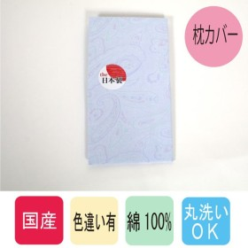 枕カバー クワイエット92543 43×63cm ブルー 日本製 綿100% ペイズリー柄 丸洗い可 全開ファスナー まくら ピロケース