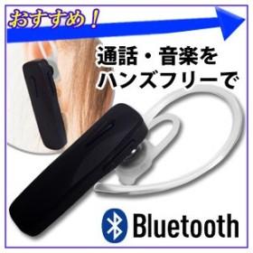 イヤホンマイク Bluetooth iPhone アンドロイド ブルートゥース 片耳 携帯 ハンズフリー インカム ワイヤレス イヤホン マイク