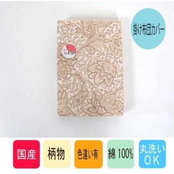 掛け布団カバー ヘーゼル81866 シングルロングサイズ 150×210cm ベージュ 日本製 綿100% ペイズリー 8ヶ所ひも付き 丸洗い可