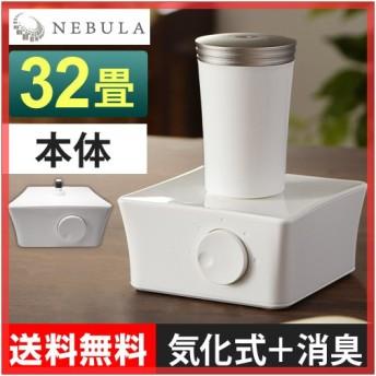 アロマディフューザー ネブラ 広範囲 アロマ 業務用 気化式 水を使わない 温湿時計モルト特典