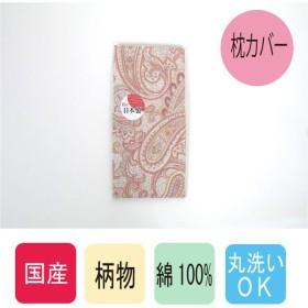 枕カバー ビスタ92743 43×63cm ベージュ 日本製 綿100% 全開ファスナー ペイズリー 丸洗い可