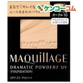 資生堂 マキアージュ ドラマティックパウダリー UV ベージュオークル10 レフィル ( 9.3g )/ マキアージュ(MAQUillAGE)