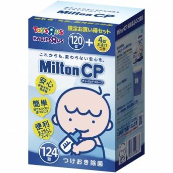 ミルトン Milton CP ベビーザらス限定お買い得セット【送料無料】