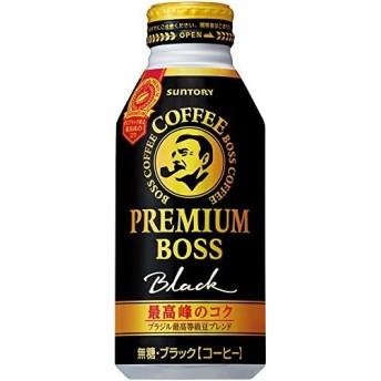 〔飲料〕2ケースまで同梱可 サントリー プレミアムボス ブラック390g 1ケー ス24本入り(400)(ボトル缶 自販機可)SUNTORY