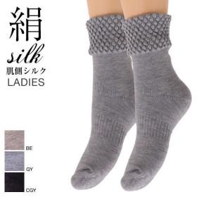 【メール便(10)】 クルー丈 ソックス 肌側シルク 冷えとりパイル2重編 日本製 絹靴下