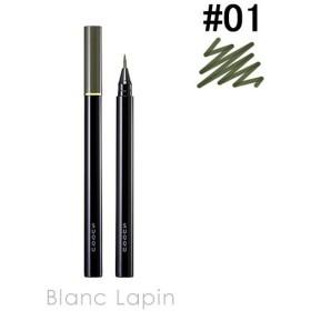 スック SUQQU フレーミングアイブロウリキッドペン #01 カーキ 0.6ml [232415]【メール便可】