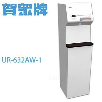 ★限量加贈半年份濾芯 賀眾牌  微電腦冰溫熱落地型磁化飲水機 UR-632AW-1 含基本安裝