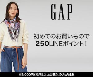 Wポイントキャンペーン実施中!初めてのお買い物で250LINEポイントプレゼント!8,000円(税別)以上購入の方が対象です。
