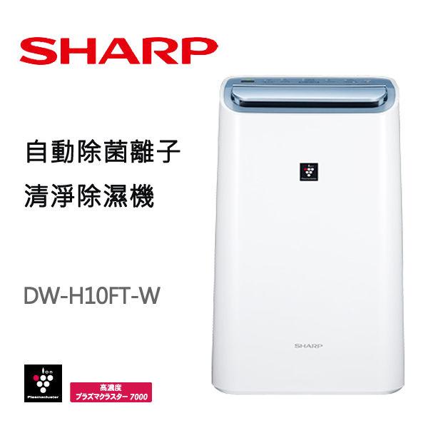 SHARP 夏普 10.5L自動除菌離子清淨除濕機 DW-H10FT