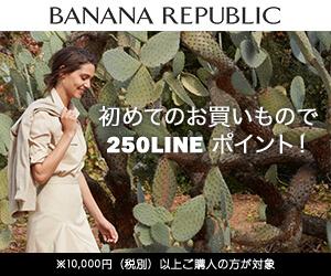 Wポイントキャンペーン実施中!初めてのお買い物で250LINEポイントプレゼント!10,000円(税別)以上購入の方が対象です。