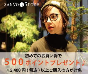 Wポイントキャンペーン実施中!初めてのお買い物で500LINEポイントプレゼント!5,400円(税込)以上購入の方が対象です。