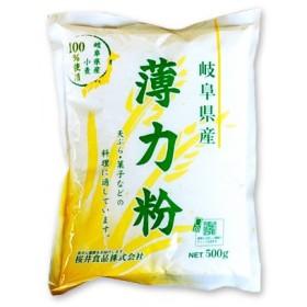 桜井食品 岐阜県産 薄力粉 500g ポイント消化に