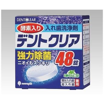 入れ歯洗浄剤(デントクリア) K-7002 1箱(48錠入り)【返品不可】