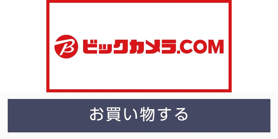 Biccamera.com(ビックカメラ)