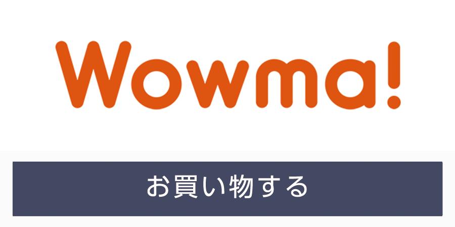 Wowma!(ワウマ)
