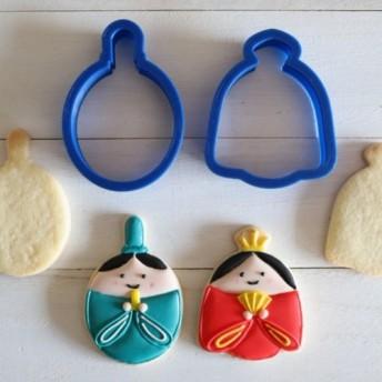 お内裏様・お雛様セット【小6cm】クッキー型・クッキーカッター