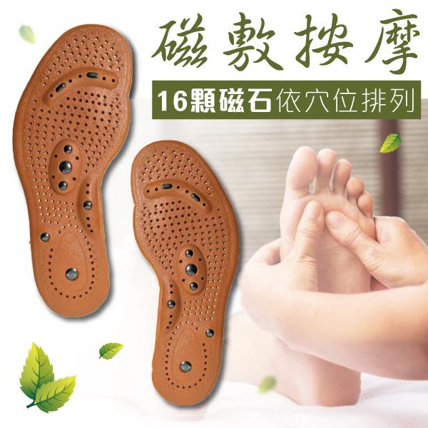 鞋墊【IAA009】 16顆磁石按摩鞋墊(男女款) 磁石按摩 防臭 透氣 減震休閒/運動/隨意剪裁 收納女王