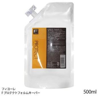 フィヨーレ Fプロテクト フォルムキーパー 詰替 500ml [洗い流さないトリートメント][レフィル/詰め替え](TN261-2)