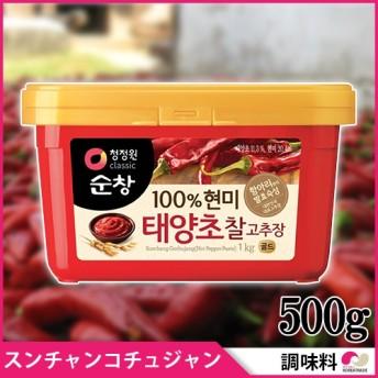 コチュジャン 500g [スンチャン] 【韓国コチュジャン】太陽草コチュジャン