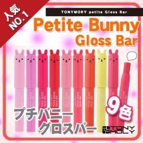 【 1+1 】トニモリ・Petit Bunny Gloss Bar・プチバニーグロスバーTONYMOLY・
