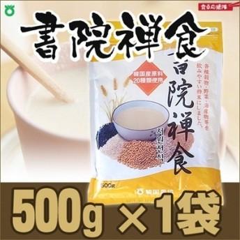 韓国農協 書院禅食 500g 1袋 韓国食品 禅食 飲み物 ドリンク