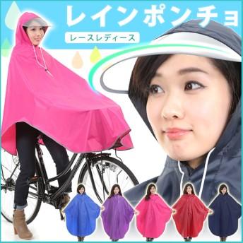カゴすぽっり!レインコート ポンチョ レインウェア 自転車 レインポンチョ レディース メンズ ポンチョ型 おしゃれ バイク 雨具 カッパ 激安 安い ブルー レッド ピンク ネイビー パープル 反射