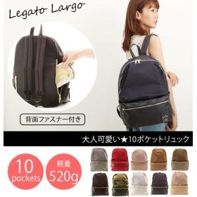 Legato Largo 背面ファスナー付リュックサック