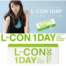 【ゆうメール 送料無料】 L-CON 1DAY エルコンワンデー 1箱30枚入り 14.0mm 透明コンタクトレンズ BC8.7mm BC9.00mm