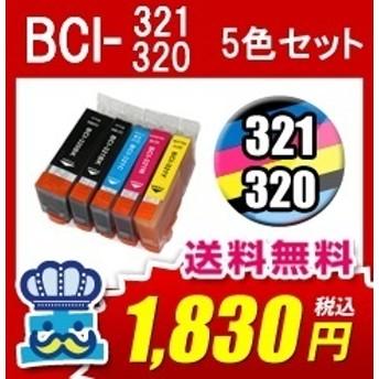 プリンターインク キャノン MX870 MP640 MP560 MP550 iP4700 MX860 MP630 MP620 MP540 iP4600 iP3600 対応 BCI-321/320