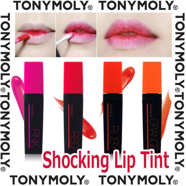 【 トニーモリー 】【 TONYMOLY 】【 日本国内発送 】【 翌日お届け目指し 】【 無料発送 】【 Shockking tint 】【 ショッキング ティント 】【 通販サイト最安値 】