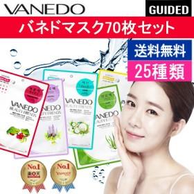 【国内配送】【送料無料】VANEDO バネドフェースマスクシート70枚セット/選べる25種類/10枚x7種