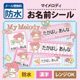 「マイメロディ」のお名前シール防水タイプ[今だけ増量!合計211枚]【PR】