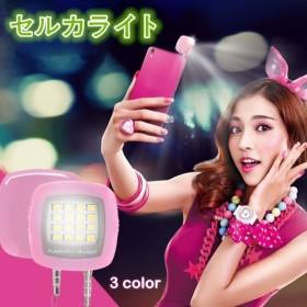 全3色 LED セルカライト自撮り棒iPhone スマホ コンパクト3段階ライト 照度 イヤホンジャック LEDライト インカメラ用 自撮り用LEDライト 暗所での撮影