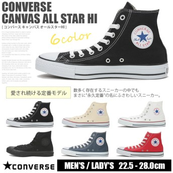コンバース キャンバス オールスター CONVERSE CANVAS ALL STAR HI ハイカット スニーカーレディース コアカラー 定番 ホワイト レッド ブラック ネイビー オプ