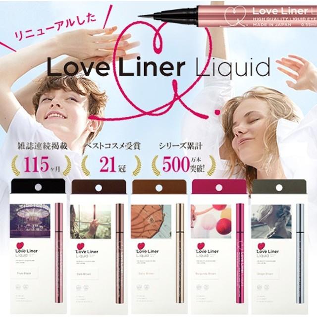 LoveLiner Liquid ラブライナーリキッド シリーズ累計500万本突破! ※New9月15日発売リニューアル新商品追加!失敗しないアイライナー