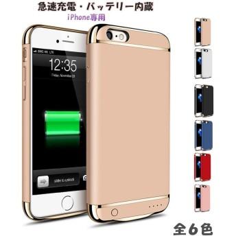 バッテリー内蔵ケース 3パーツ式 軽量 スリム バッテリーケース 大容量 急速充電 ケース型バッテリー 充電器 iPhone 8/8 Plus/7plus/iPhone7/6s Plus/6s/6