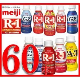カートクーポン使えます♪★R-1 など選べる60本!★6種類から「5セット:12本ずつ」選べる60本★:R-1、LG21、PA-3、など】 強さを引き出す乳酸菌!