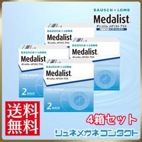 【最安挑戦!送料無料】メダリストプラス 2週間使い捨てコンタクト 4箱セット