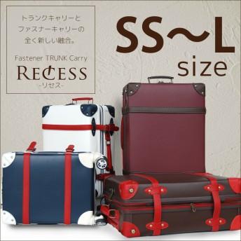 【OUTLETもあります】Recess トランク キャリー スーツケース コインロッカー SS S M L 拡張可能 ブレーキ機能 色違いベルト付属 TSAロック搭載