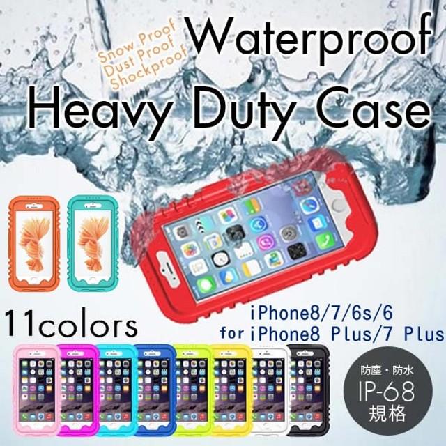 b1ab3ec557 防水ケース スマホケース iPhoneケース iPhoneX iPhone8 iPhone7 iPhone6s 耐衝撃 防塵 防水 IPX8 IP68  耐水