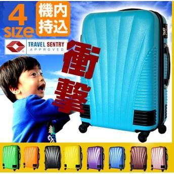 【日本製の部品を使用したスーツケース】【送料無料・国内発送】スーツケース 4サイズ(SS、MS、M、LM)☆米国旅行に必須のTSAロック標準装備!安心の1年間保証つき【キャリーケース、機内持ち込み、海外旅行、旅行バッグ、旅行鞄】業界初!窃盗団からお荷物を守る特許取得の極ファスナーキャリーバッグ!