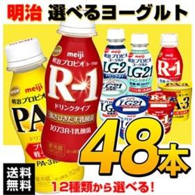 ★R-1 など選べる 48本!★6種類から「4セット:12本ずつ」選べる48本★:R-1、LG21、PA-3、など】 強さを引き出す乳酸菌!
