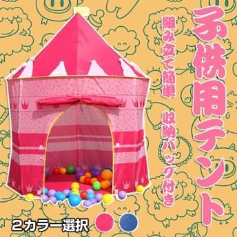 キッズテント おしゃれ 室内 子供 ハウス キッズハウス おもちゃ収納 子供用テント 室内用キッズハウス 通気 収納バッグ付き 組立て簡単 2カラー選択