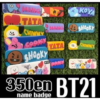 BT21 BTS name badge 名札