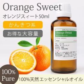 【送料無料】オレンジスィート 50ml 【精油/エッセンシャルオイル/アロマオイル】【AEAJ表示基準適合認定精油】