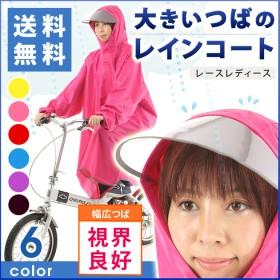 【送料無料】大きいつばの自転車 レインコート ポンチョ レインウェア レインポンチョ 袖あり レディース メンズ ポンチョ型 おしゃれ バイク 雨具 カッパ 激安 通販 安い ブルー レッド ロング