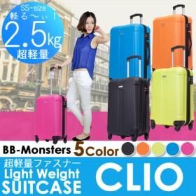 おしゃれで今人気のカラー!TSAロック搭載で超軽量!安心の1年間のメーカー保証付き! CLIO-SS/M(クレイオ)スーツケース