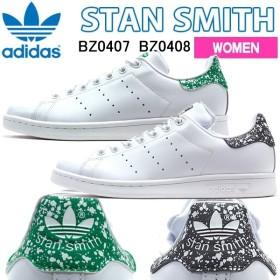 カートクーポン利用で更にお得 アディダス スタンスミス レディース スニーカー ブラック グリーン ホワイト adidas STAN SMITH W BZ0407 BZ0408 ads76