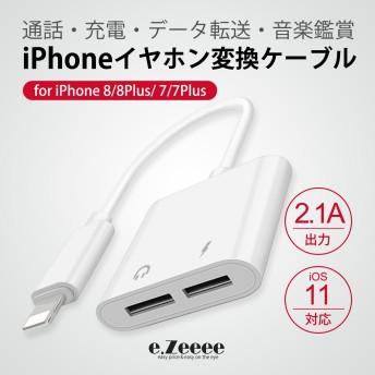 イヤホン 変換 ケーブル 2in1ライトニングアダプタ IOS11対応 iPhone7/iPhone7 plus/iPhone8/iPhone8 plus/iPhone X イヤホン 変換アダプタ