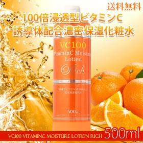 大容量100倍浸透型ビタミンC誘導体配合 化粧水 VC100 VitaminC Moisture Lotion Rich 500ml